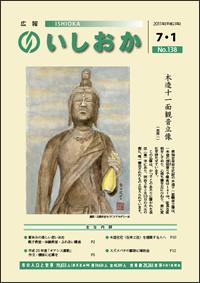 画像:広報いしおか2011年7月1日号-No.138-