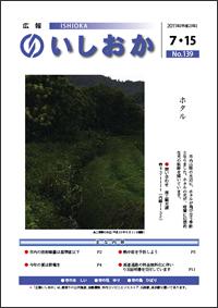 画像:広報いしおか2011年7月15日号-No.139-