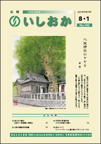 画像:広報いしおか2011年8月1日号-No.140-