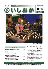 画像:広報いしおか2011年8月15日号-No.141-