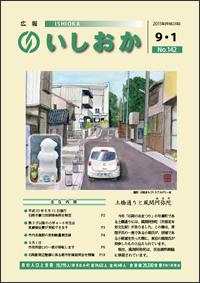 画像:広報いしおか2011年9月1日号-No.142-