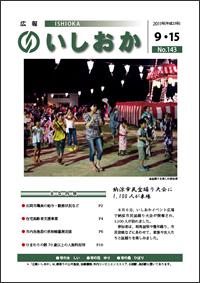 画像:広報いしおか2011年9月15日号-No.143-