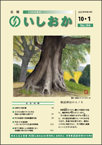 画像:広報いしおか2011年10月1日号-No.144-