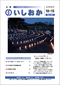 画像:広報いしおか2011年10月15日号-No.145-