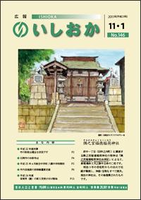 画像:広報いしおか2011年11月1日号-No.146-