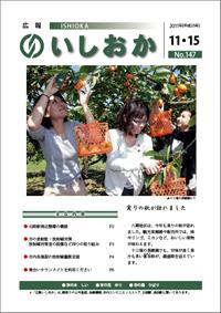 画像:広報いしおか2011年11月15日号-No.147-