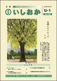 画像:広報いしおか2011年12月1日号-No.148-