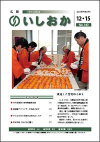 画像:広報いしおか2011年12月15日号-No.149-