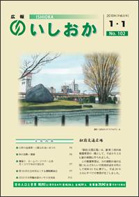画像:広報いしおか2010年1月1日号-No.102-