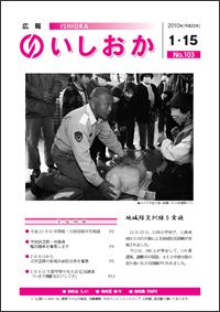 画像:広報いしおか2010年1月15日号-No.103-