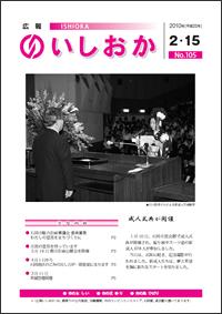 画像:広報いしおか2010年2月15日号-No.105-