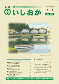 画像:広報いしおか2010年3月1日号-No.106-