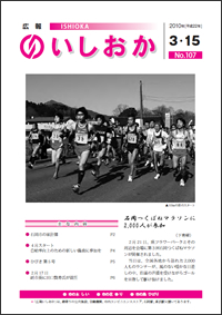 画像:広報いしおか2010年3月15日号-No.107-