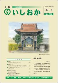 画像:広報いしおか2010年4月1日号-No.108-