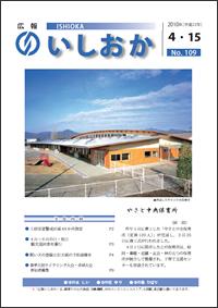 画像:広報いしおか2010年4月15日号-No.109-