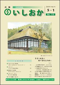 画像:広報いしおか2010年5月1日号-No.110-
