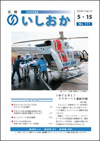画像:広報いしおか2010年5月15日号-No.111-