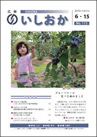 画像:広報いしおか2010年6月15日号-No.113-