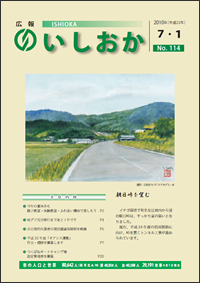 画像:広報いしおか2010年7月1日号-No.114-
