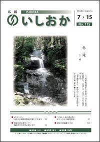 画像:広報いしおか2010年7月15日号-No.115-