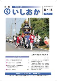 画像:広報いしおか2010年8月15日号-No.117-