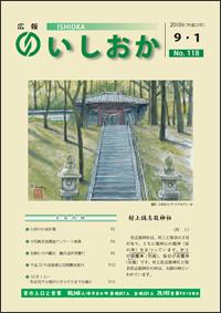 画像:広報いしおか2010年9月1日号-No.118-