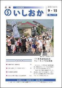 画像:広報いしおか2010年9月15日号-No.119-