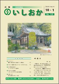 画像:広報いしおか2010年10月1日号-No.120-