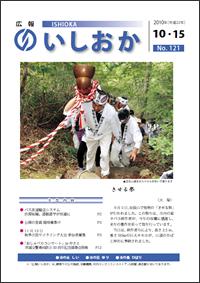 画像:広報いしおか2010年10月15日号-No.121-