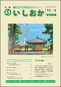 画像:広報いしおか2010年11月1日号-No.122-