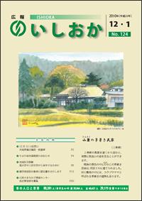 画像:広報いしおか2010年12月1日号-No.124-