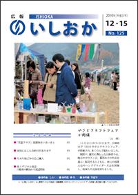画像:広報いしおか2010年12月15日号-No.125-