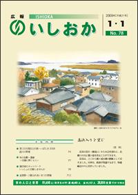 画像:広報いしおか2009年1月1日号-No.78-