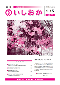 画像:広報いしおか2009年1月15日号-No.79-