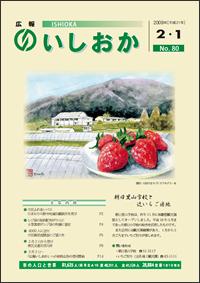 画像:広報いしおか2009年2月1日号-No.80-