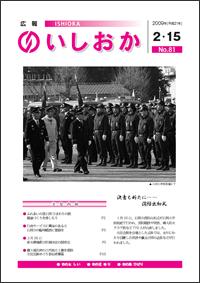 画像:広報いしおか2009年2月15日号-No.81-