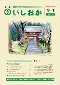 画像:広報いしおか2009年3月1日号-No.82-