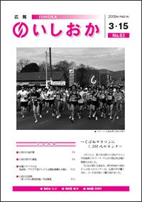 画像:広報いしおか2009年3月15日号-No.83-