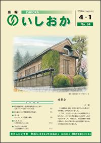 画像:広報いしおか2009年4月1日号-No.84-