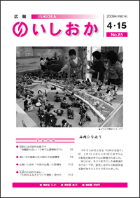 画像:広報いしおか2009年4月15日号-No.85-
