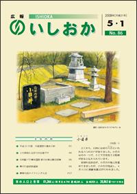 画像:広報いしおか2009年5月1日号-No.86-