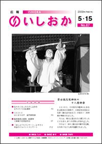 画像:広報いしおか2009年5月15日号-No.87-