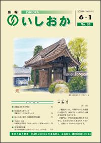 画像:広報いしおか2009年6月1日号-No.88-