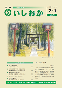 画像:広報いしおか2009年7月1日号-No.90-