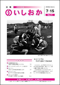 画像:広報いしおか2009年7月15日号-No.91-