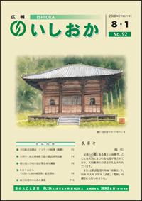 画像:広報いしおか2009年8月1日号-No.92-