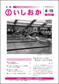 画像:広報いしおか2009年8月15日号-No.93-