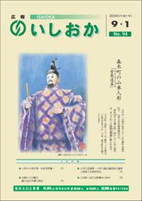 画像:広報いしおか2009年9月1日号-No.94-