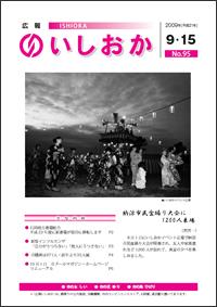 画像:広報いしおか2009年9月15日号-No.95-