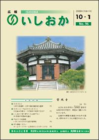 画像:広報いしおか2009年10月1日号-No.96-